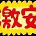 海外「安すぎる! 羨ましい!」アメリカの大手百貨店、世界でも人気の日本製インクをとんでもない価格で売ってしまう……(海外の反応)