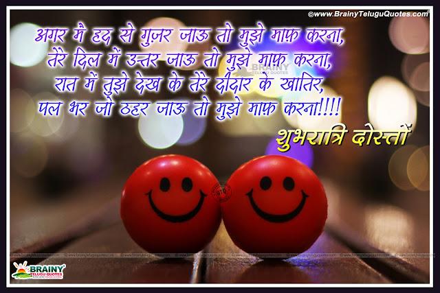 Hindi good night quotes wishes in Hindi font, hindi shayari on good night, Hindi Good Night