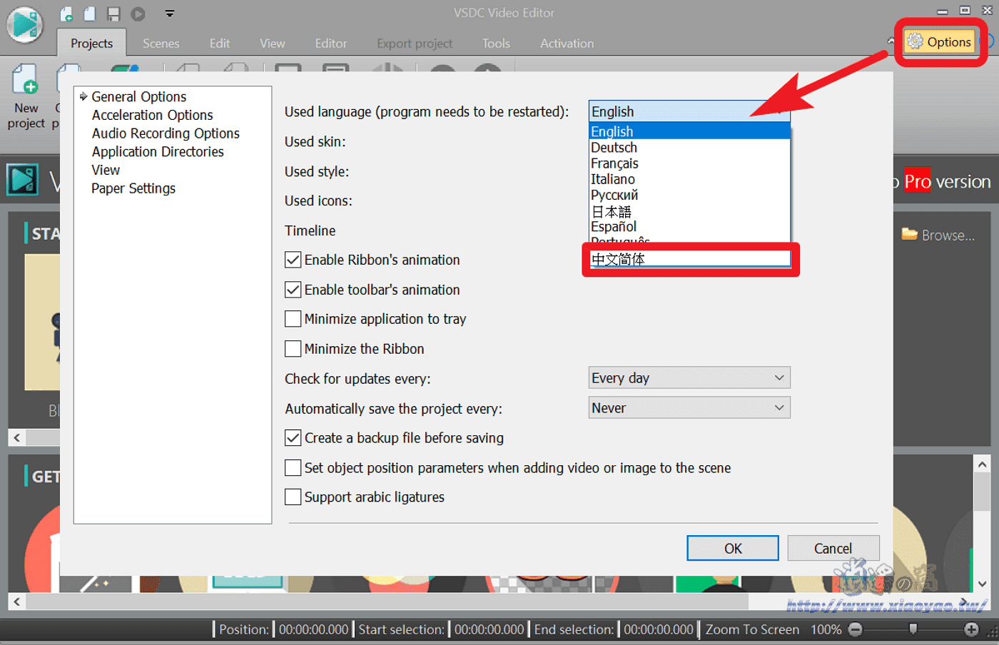 VSDC Free Video Editor 免費影片剪輯軟體