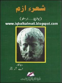 Shere Azam by A R Dad Balochi Book