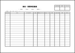 検収・保管時記録表 049