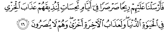 Surat Fushshilat ayat 16