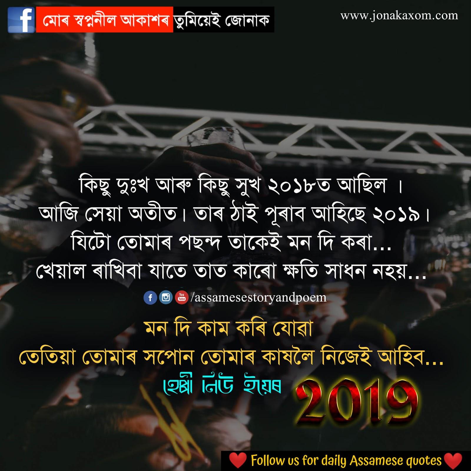 assamese new year 2019 video download