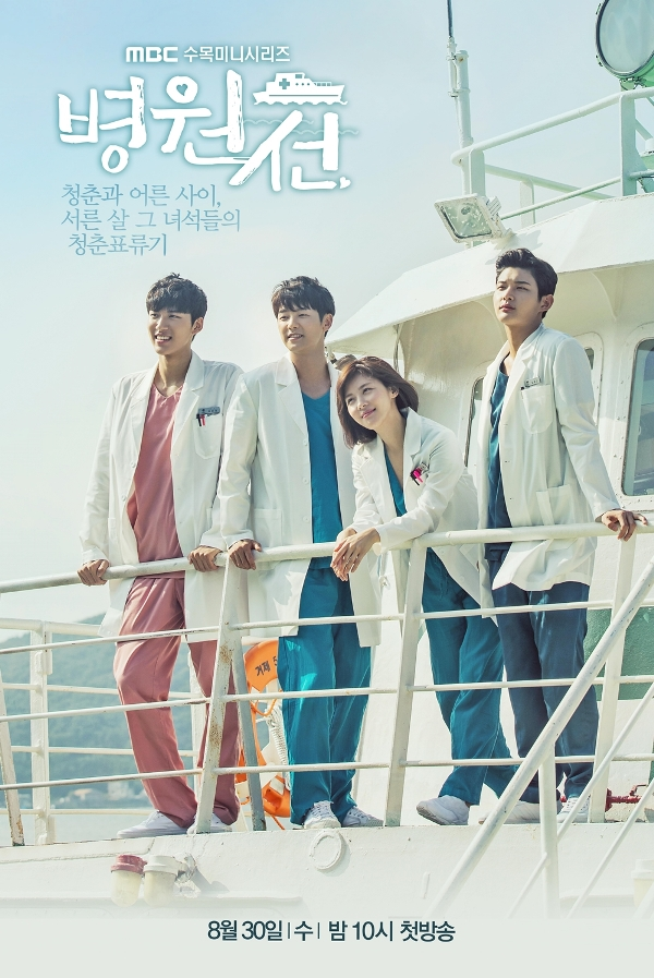 Sinopsis Hospital Ship / Byungwonsun / 병원선 (2017) - Serial TV Korea