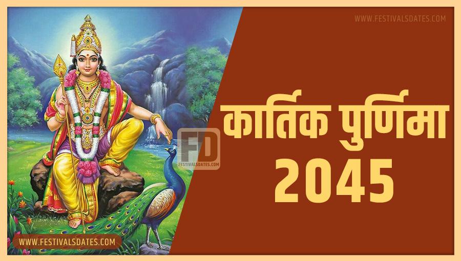 2045 कार्तिक पूर्णिमा तारीख व समय भारतीय समय अनुसार