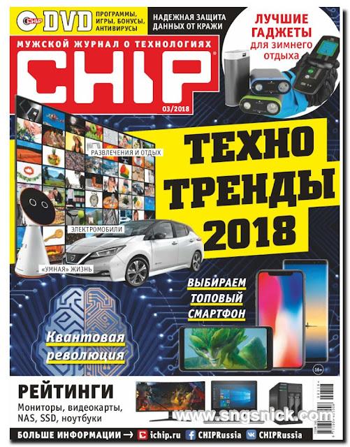 Chip №03 март 2018 Россия - Обложка журнала