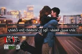 كلام عن الحب والرومانسية