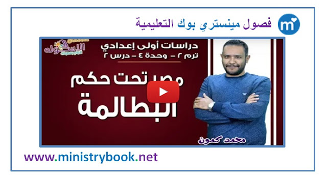 شرح درس مصر تحت حكم البطالمة - الدراسات الاجتماعية - الصف الاول الاعدادي ترم ثاني 2019-2020-2021-2022-2023-2024-2025