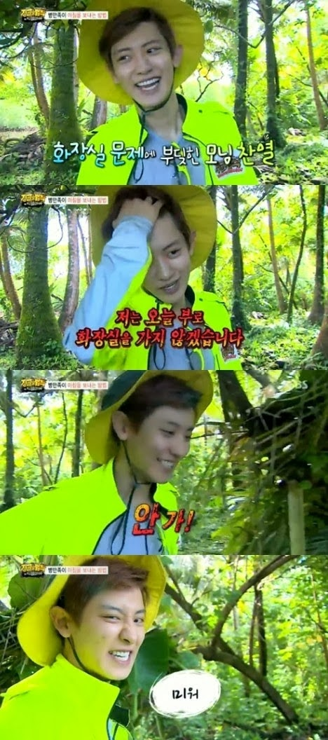 EXO's Chanyeol on 'Law of the Jungle','I wil not go to the toilet