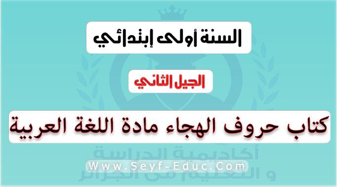 كتاب حروف الهجاء مادة اللغة العربية للسنة الاولى ابتدائي الجيل الثاني