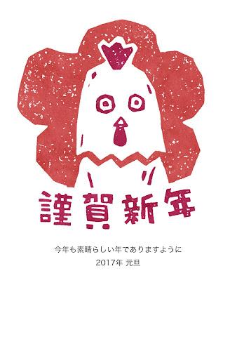 花型のニワトリの芋版年賀状(酉年)