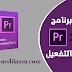 تحميل برنامج بریمیر أدوبي Adobe Premiere Pro CC 2019 + ثتبيث وتفعيل برنامج