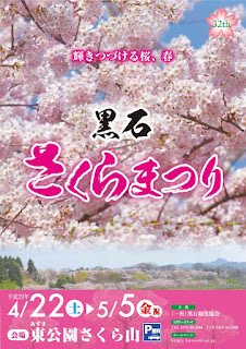 Kuroishi Cherry Blossom Festival 2017 poster 平成29年黒石さくらまつり ポスター