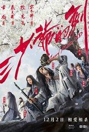 فيلم Sword Master 2016 مترجم