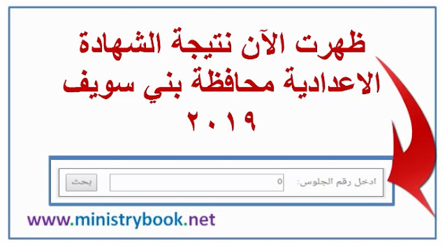 نتيجة الشهادة الاعدادية محافظة بنى سويف
