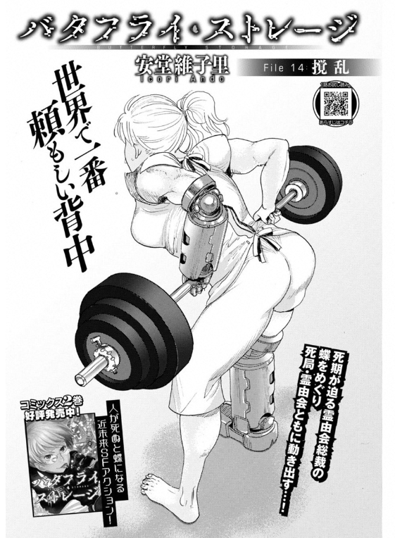 Muscle Girl Manga