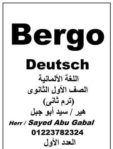 مذكرة اللغة الالمانية للصف الأول الثانوى ترم ثانى 2020 هير / سيد أبو جبل