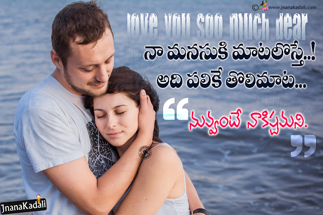 latest telugu love thoughts, best words on life in telugu, true telugu love quotes hd wallpapers