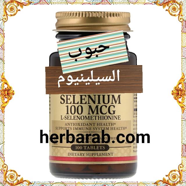 افضل حبوب السيلينيوم للشعر وفوائدها من اي هيرب