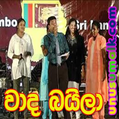 baila songs free download