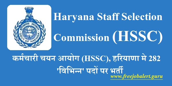Haryana Staff Selection Commission, HSSC, SSC, SSC Recruitment, Haryana, 10th, Laboratory Attendant, Latest Jobs, hssc logo
