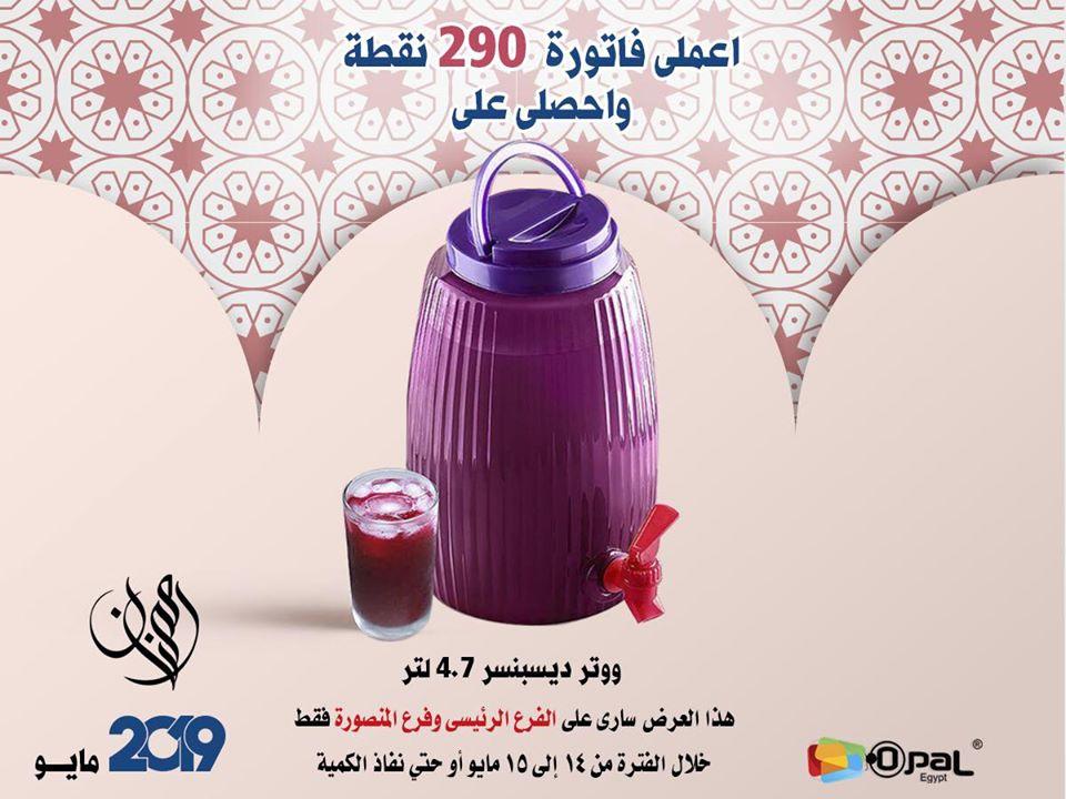 عروض اوبال الجديدة 14 و 15 مايو 2019 Opal عروض رمضان