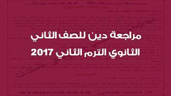 مراجعة دين للصف الثاني الثانوي الترم الثاني 2017