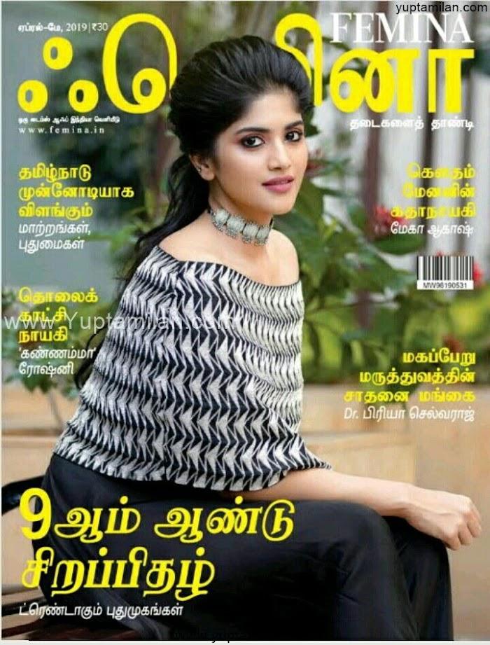 Femina Tamil April-May 2019 PDF Download