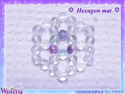 ヘキサゴンマット ミニ レインボーフローライト×水晶 ~ウィステリア~