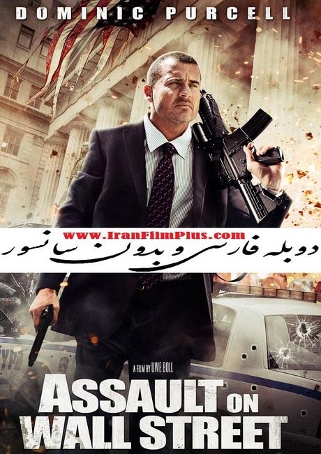 فیلم دوبله: حمله به وال استریت (2013) Assault on Wall Street
