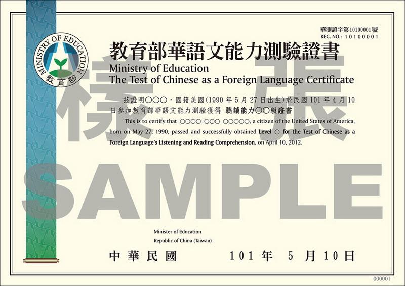 Kỳ thi năng lực Hoa ngữ TOCFL