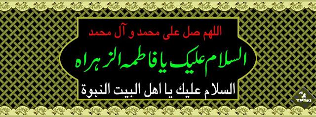 Salam Ya Syeda Zahra (Sa)