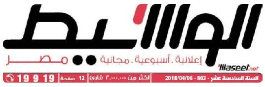 جريدة وسيط القاهرة عدد 6 أبريل 2018 م