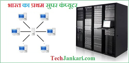 Supercomputer In Hindi