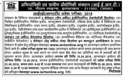 IERT Admit Card 2018 Allahabad Entrance Exam Date