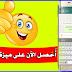 كيفية تشيغل ميزة الرد الآلي على رسائل الواتس آب في هاتفك عبر تطبيق Auto Reply For Whatsapp