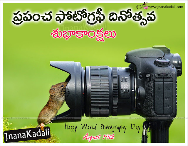 World Photography Day Quotes and Best Wishes Messages online, World Photography Day Telugu Quotes and nice Images, Top World Photography Day Inspiring Messages, Good World Photography Day Top Quotations Online, World Photography Day Top Quotations Images.