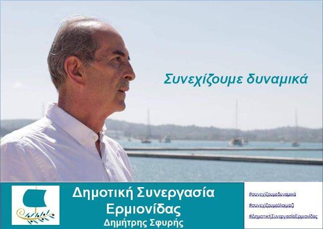 Ο Επικεφαλής της ΔΗ. ΣΥ. ΕΡ και Δήμαρχος Ερμιονίδας, συναντά τους Δημότες