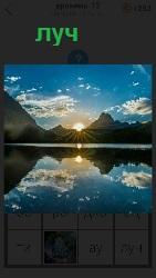 светит луч солнца над водой на рассвете