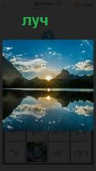 460 слов 4 светит луч солнца над водой на рассвете 12 уровень
