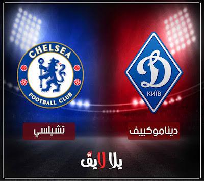 مشاهدة مباراة تشيلسي ودينامو كييف بث مباشر hd في الدوري الاوروبي
