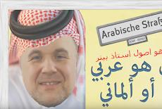 هل بيتر من أصول عربية!؟ - Woher kommt Peter