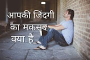 आपकी जिंदगी का मकसद क्या है |  how to achive goals in hindi | motivational post