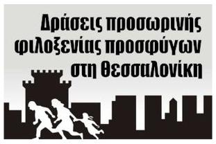 Δράσεις προσωρινής φιλοξενίας προσφύγων στη Θεσσαλονίκη