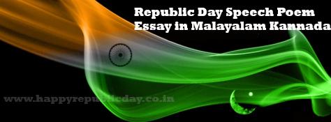 Republic Day Speech Poem Essay in Malayalam Kannada