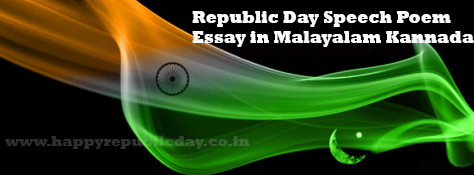 Republic Day Speech in Malayalam & Kannada 2021 - Poem Essay