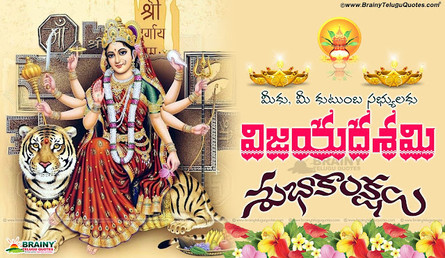 vijayadasami Wishes Quotes in Telugu Dussehra wishes Quotes hd wallpapers in Telugu