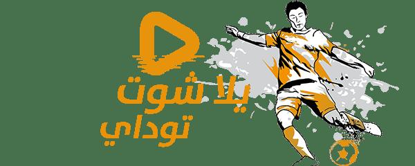 يلا شوت توداي | مشاهدة أهم مباريات مباشر حصري Yalla Shoot جديد