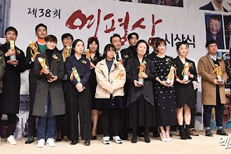 GANADORES de Korean Association of Film Critics Awards 2018