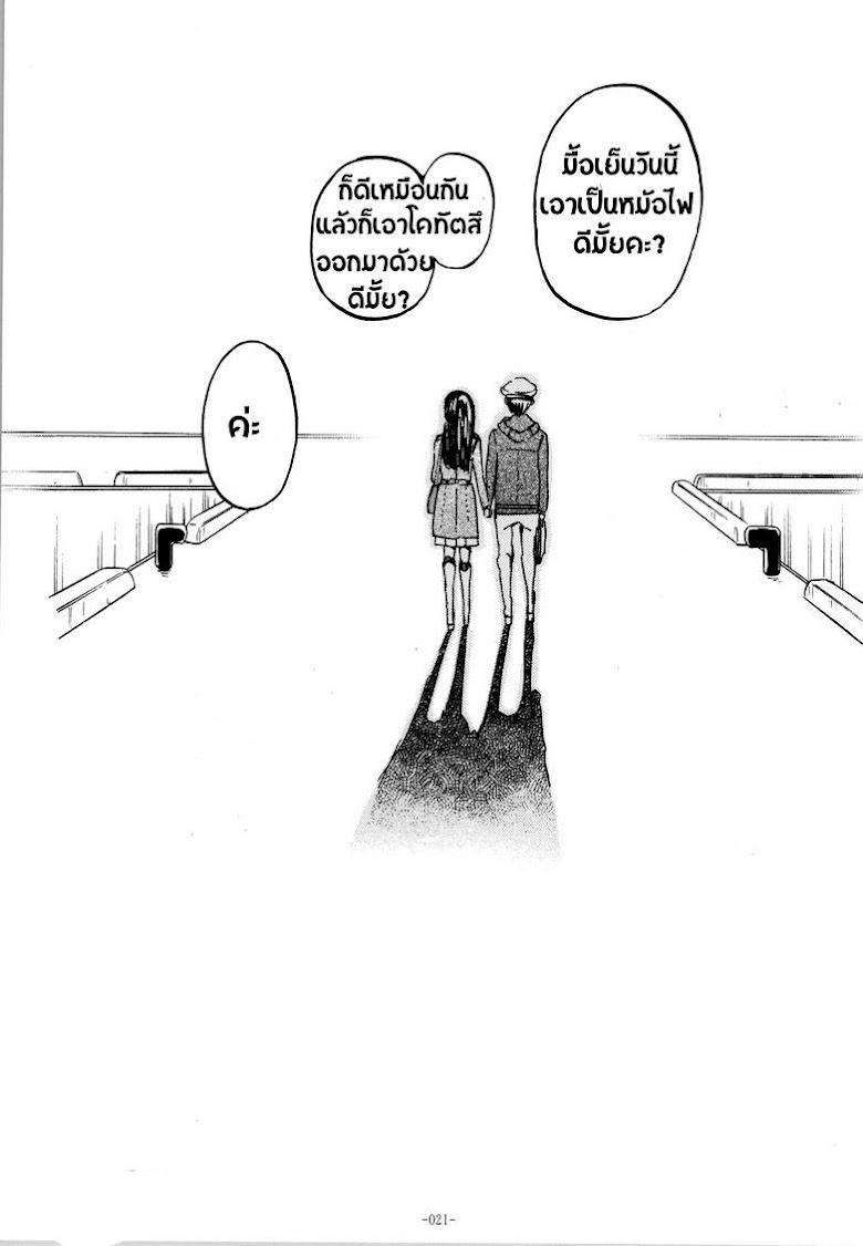 Kantai Collection -KanColle- Suteki na Oku-san - หน้า 16